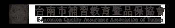 台南市補習教育暨品保協會